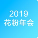 2019花粉年会,花粉俱乐部