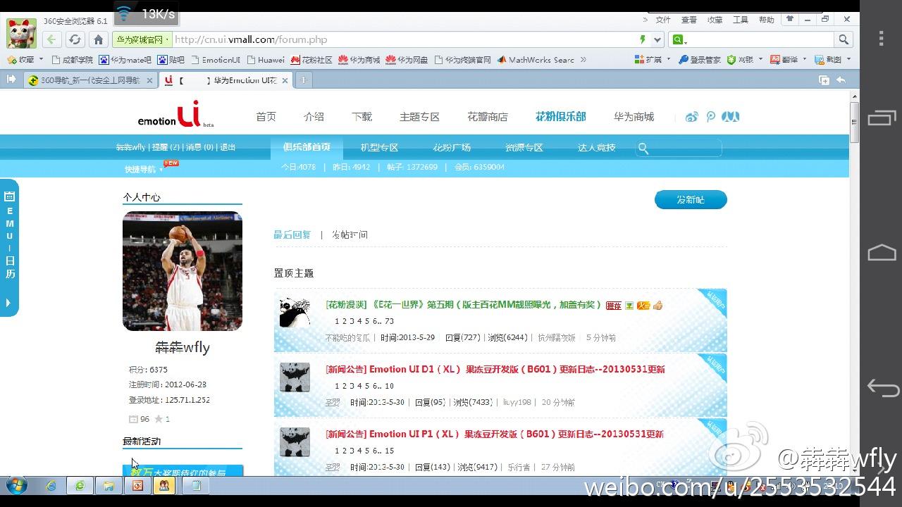 微博桌面2012_1225641479.JPG
