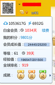 TM截图20130726102157.png