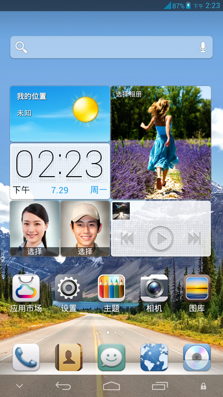 Screenshot_2013-07-29-14-23-30.png