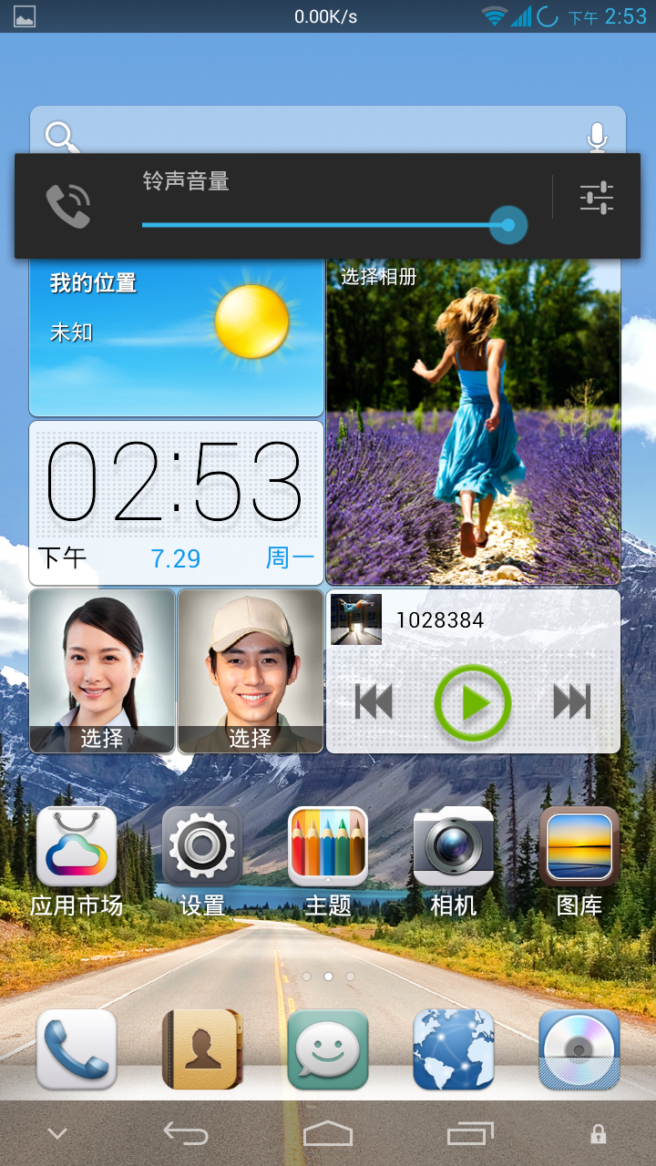 Screenshot_2013-07-29-14-53-07.png