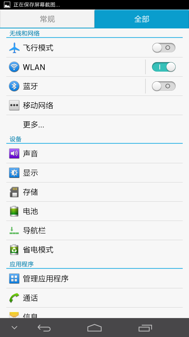 Screenshot_2013-07-29-19-06-04.png