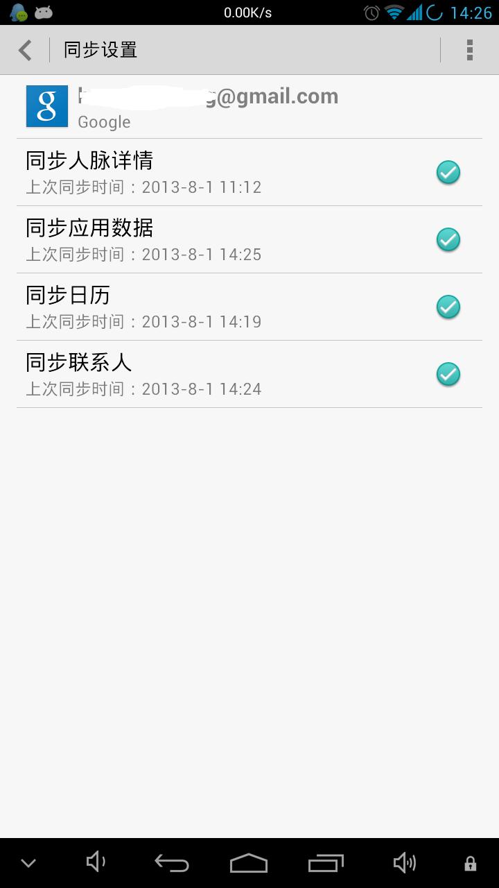Screenshot_2013-08-01-14-26-51.png