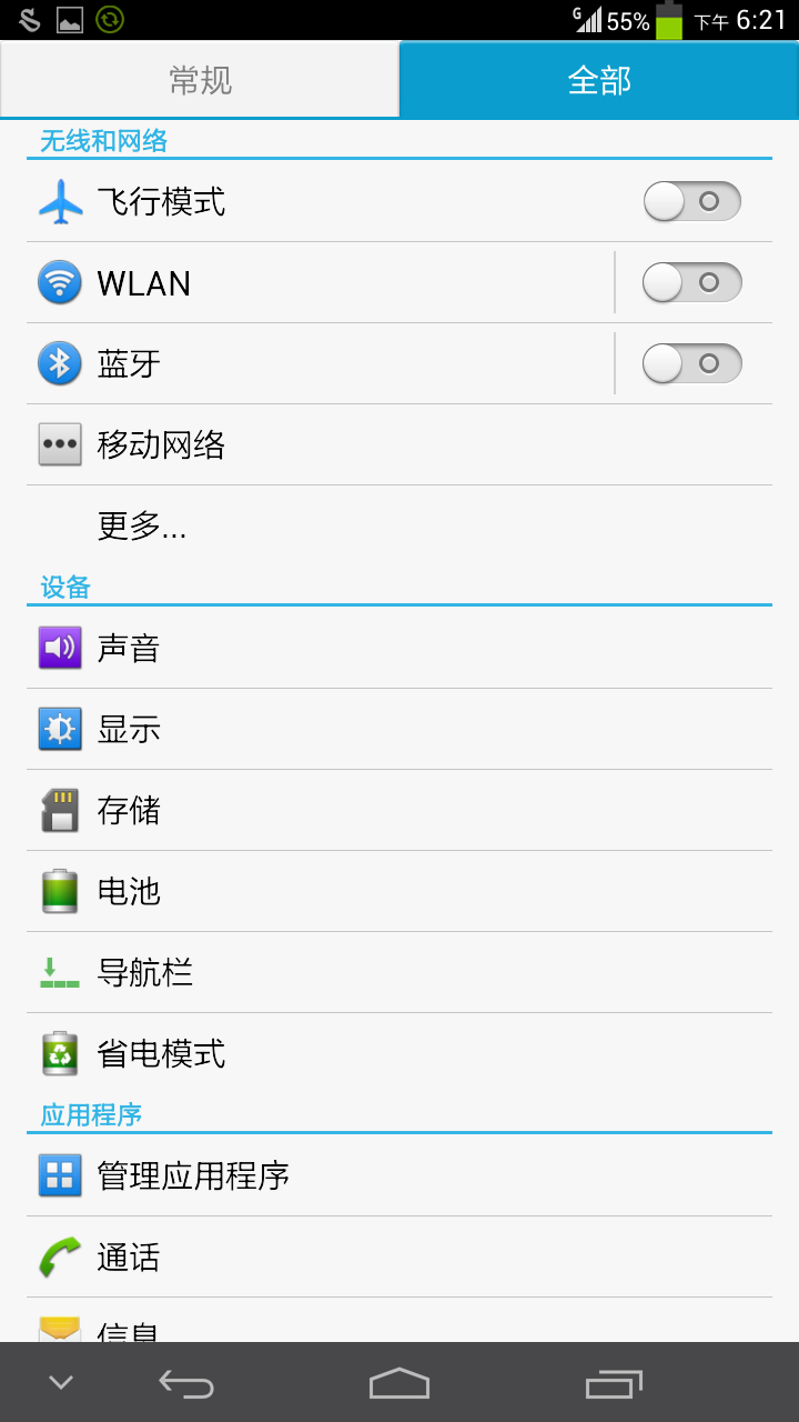 Screenshot_2013-08-04-18-21-42.png