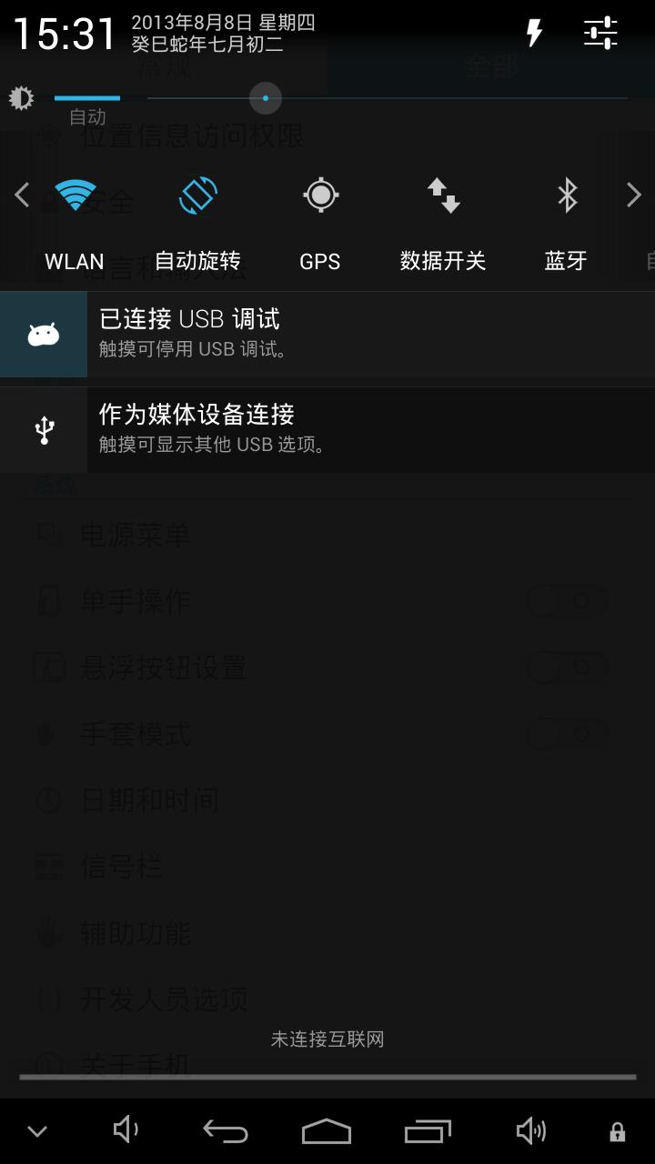 Screenshot_2013-08-08-15-31-22.png