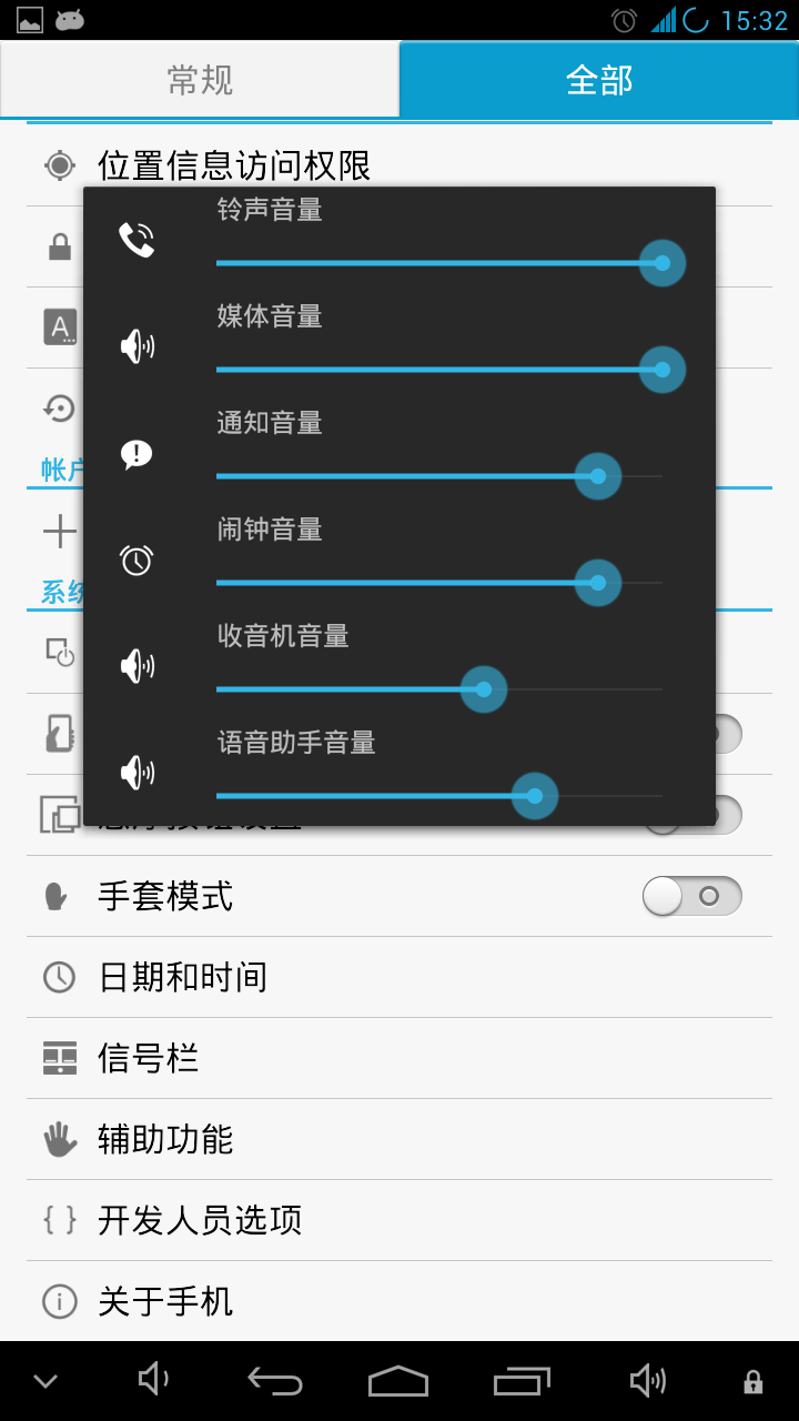 Screenshot_2013-08-08-15-32-06.png