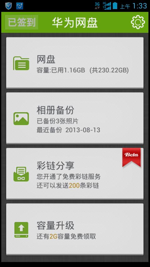 Screenshot_2013-08-13-01-33-53.png