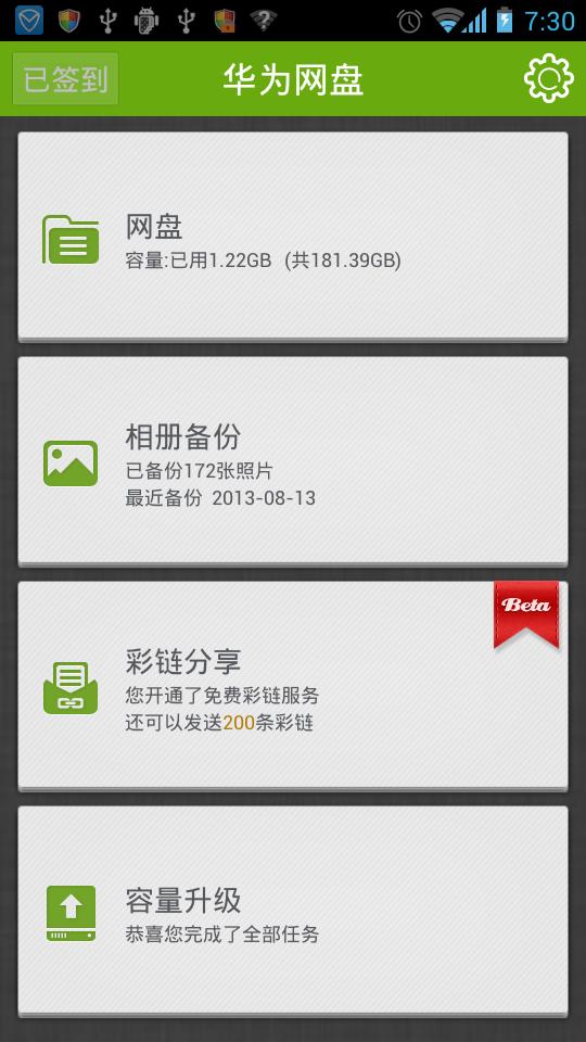 腾讯手机管家截屏2013081301.png