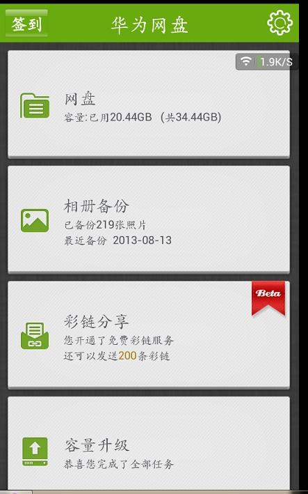 华为网盘android截图.jpg
