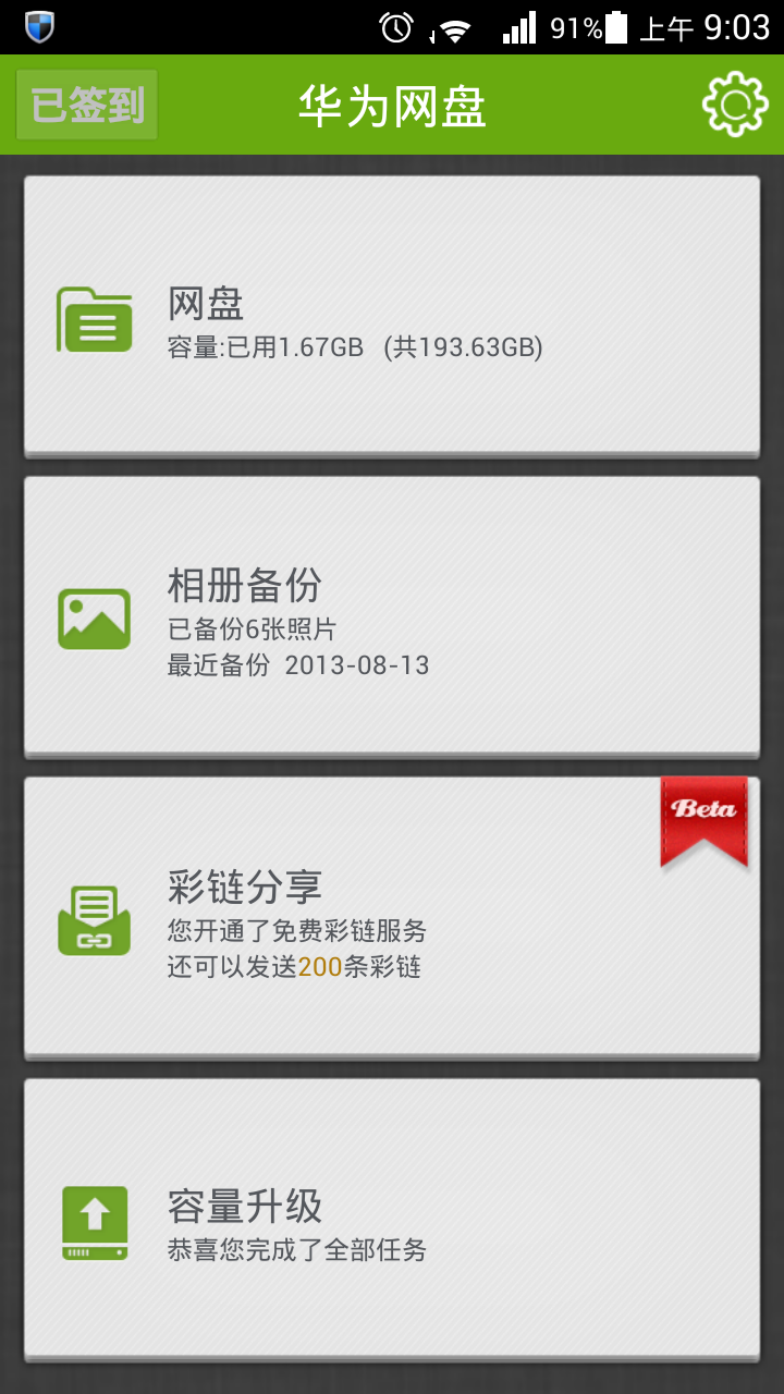 Screenshot_2013-08-13-09-03-58.png