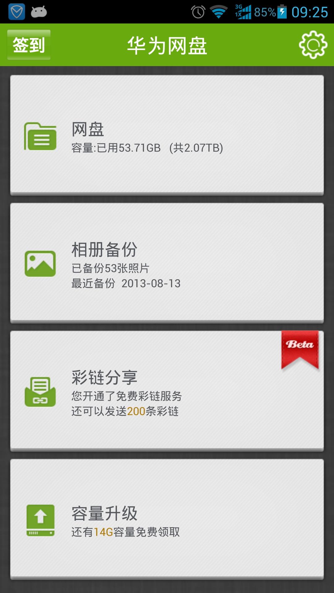 腾讯手机管家截屏2013081302.jpg