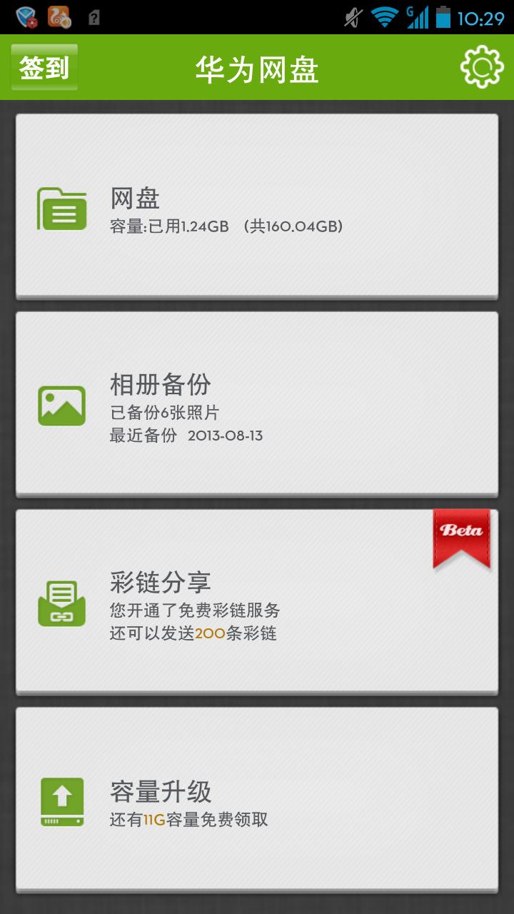 Screenshot_2013-08-13-10-29-28.png