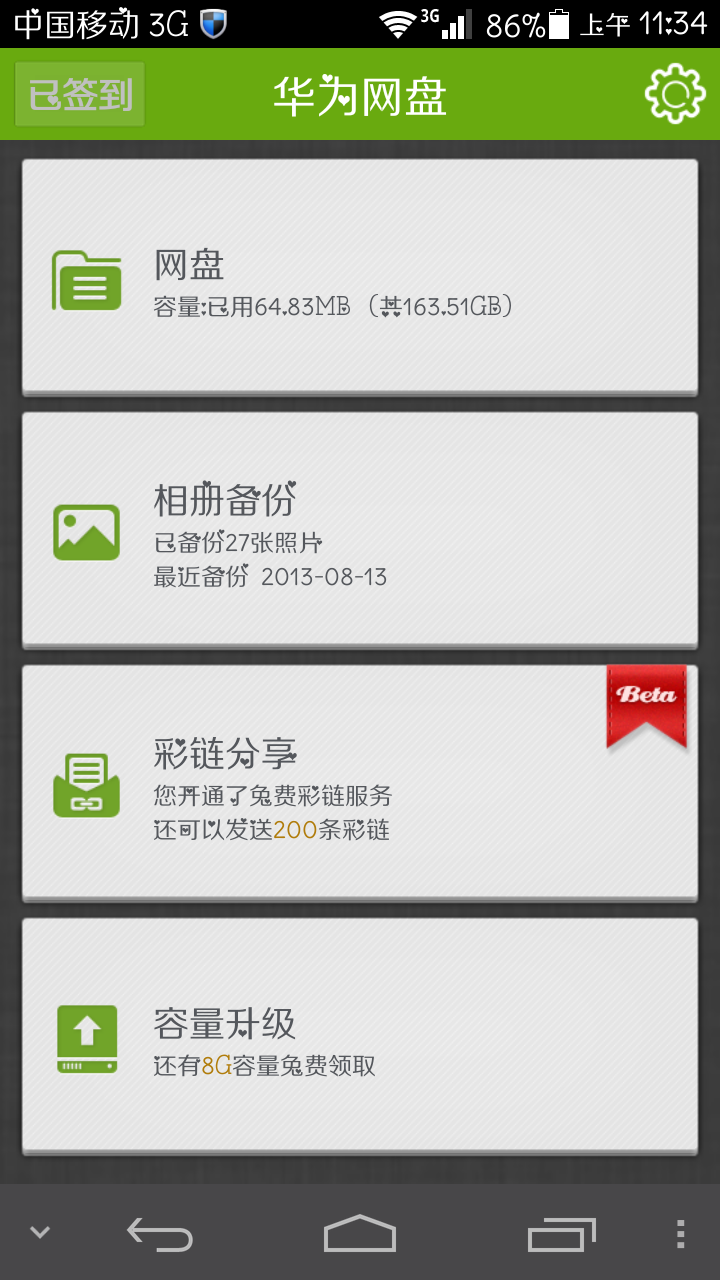 Screenshot_2013-08-13-11-34-10.png