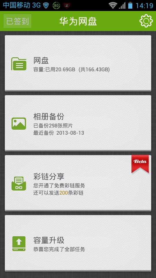 Screenshot_2013-08-13-14-19-14.png