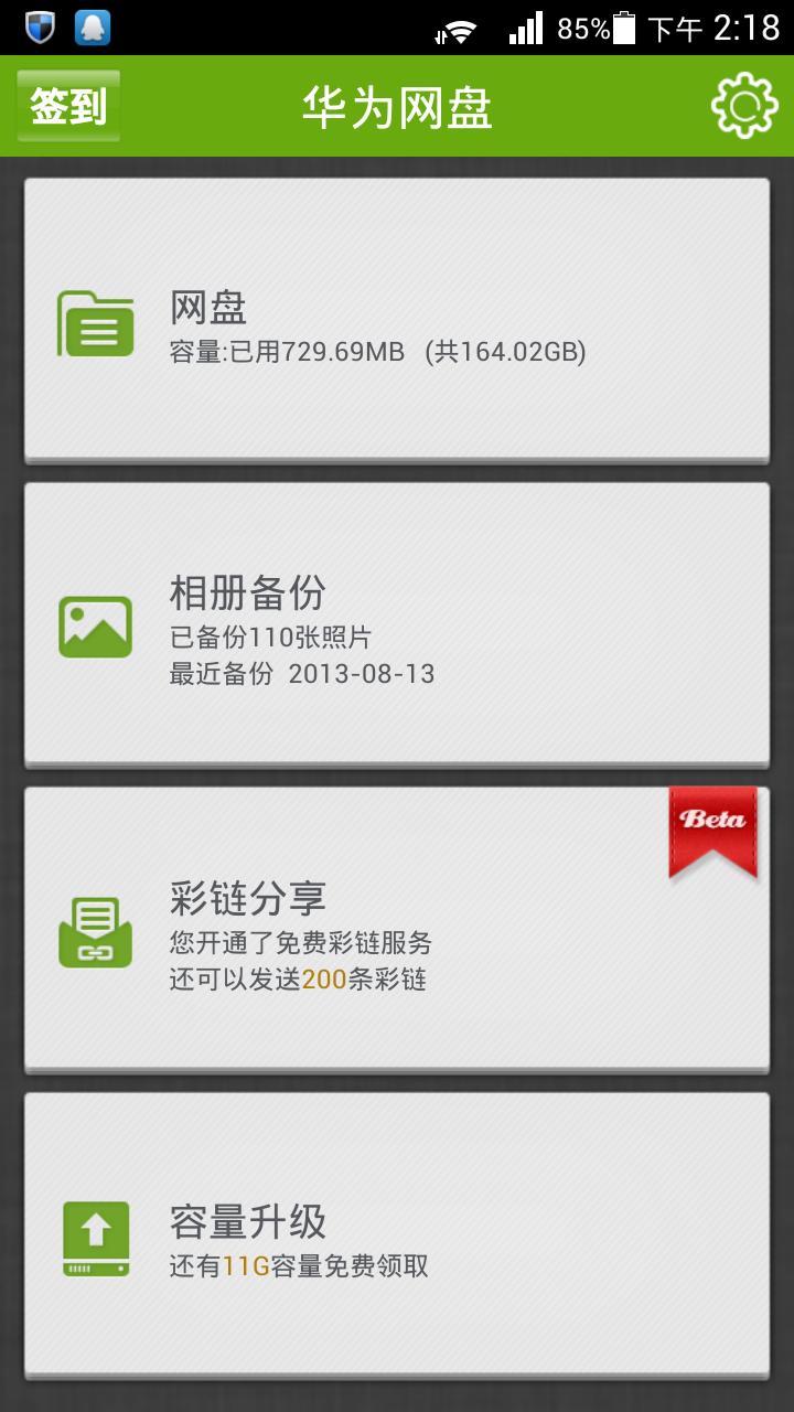 Screenshot_2013-08-13-14-18-24.png