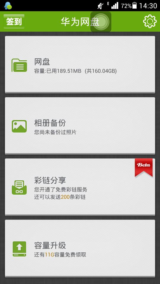 Screenshot_2013-08-13-14-30-11.png