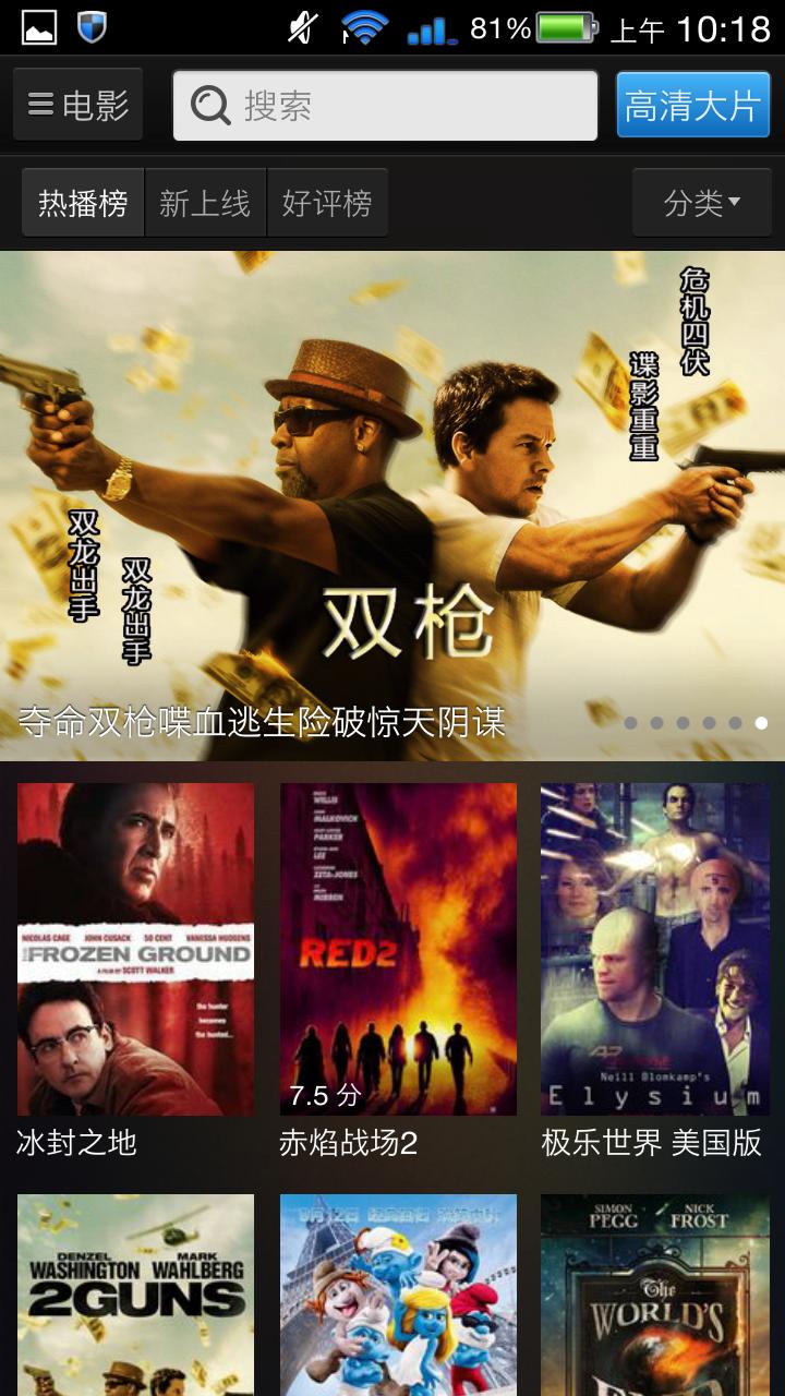 2019百度电影排行榜_百度视频电影榜暑期竞争激烈 好莱坞大片势头强劲