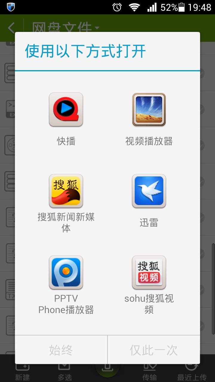 Screenshot_2013-09-16-19-48-12.png