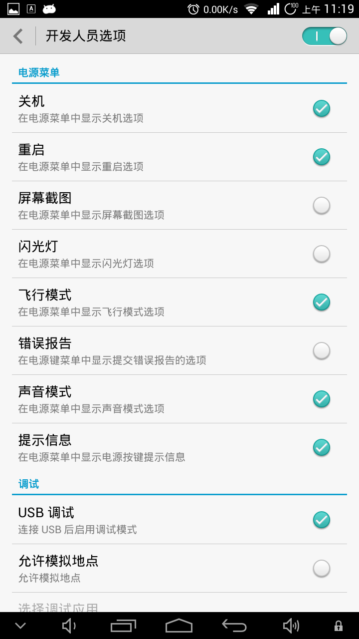 Screenshot_2013-10-15-11-19-29.png
