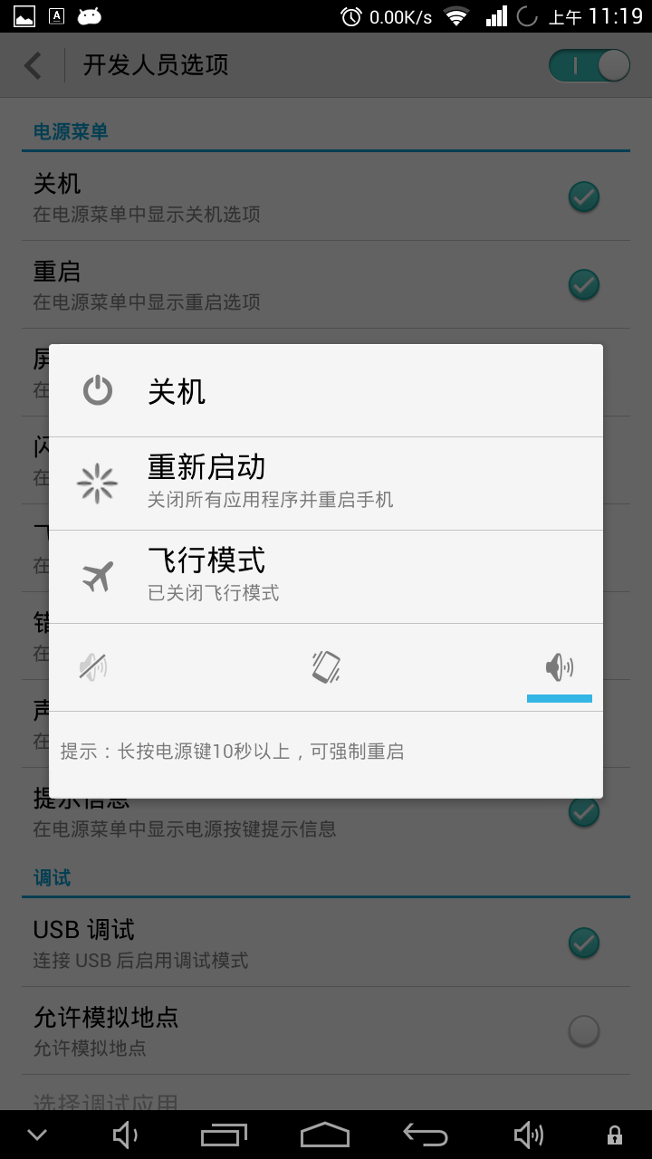 Screenshot_2013-10-15-11-19-38.png