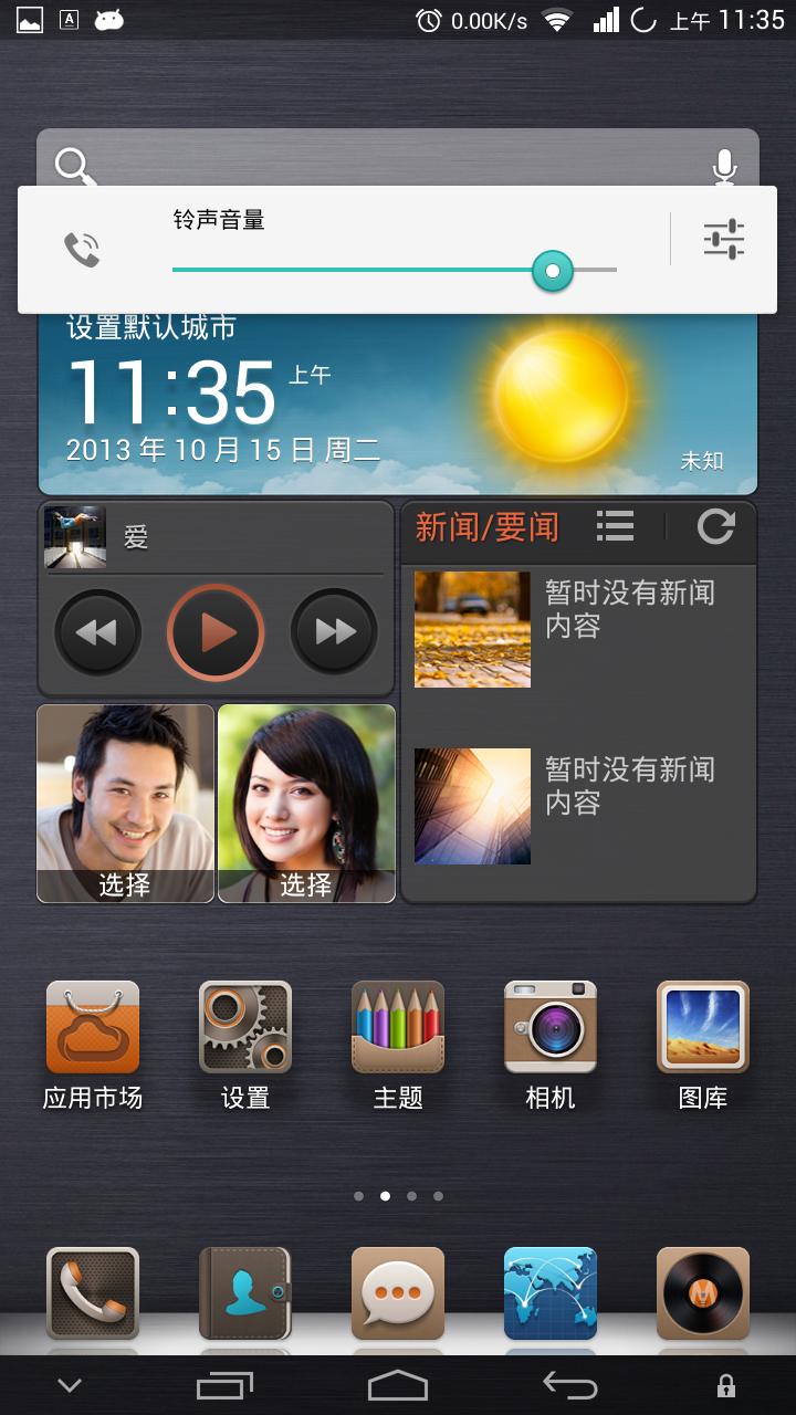 Screenshot_2013-10-15-11-35-31.png
