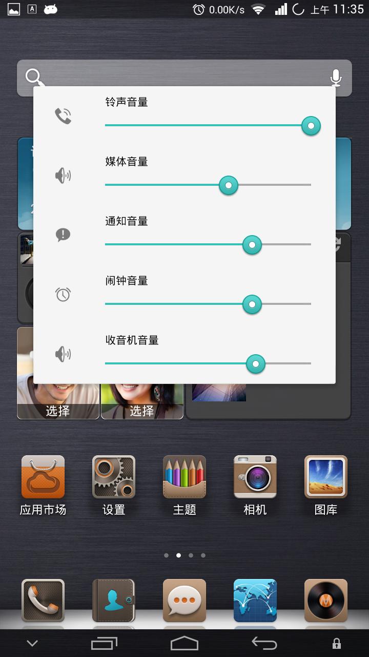 Screenshot_2013-10-15-11-35-37.png