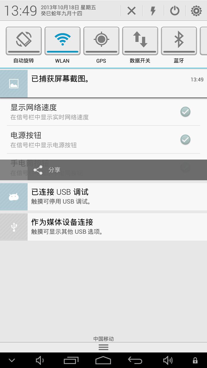 Screenshot_2013-10-18-13-49-25.png