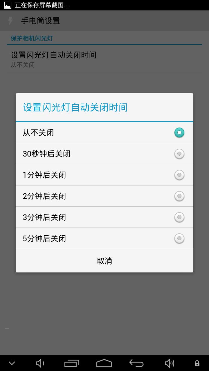 Screenshot_2013-10-18-15-15-44.png