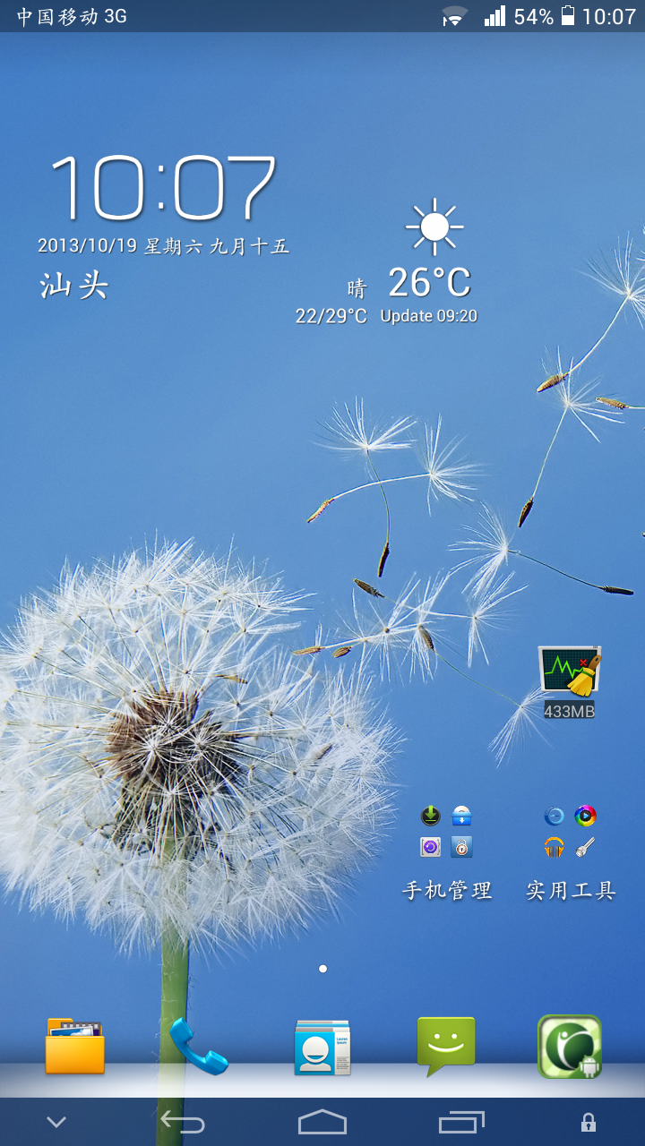 Screenshot_2013-10-19-10-07-16.png