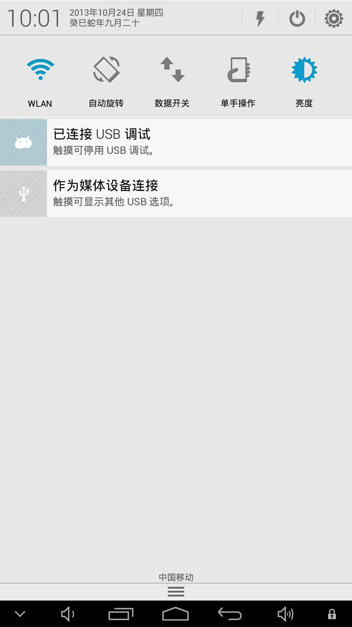 Screenshot_2013-10-24-10-01-33.png