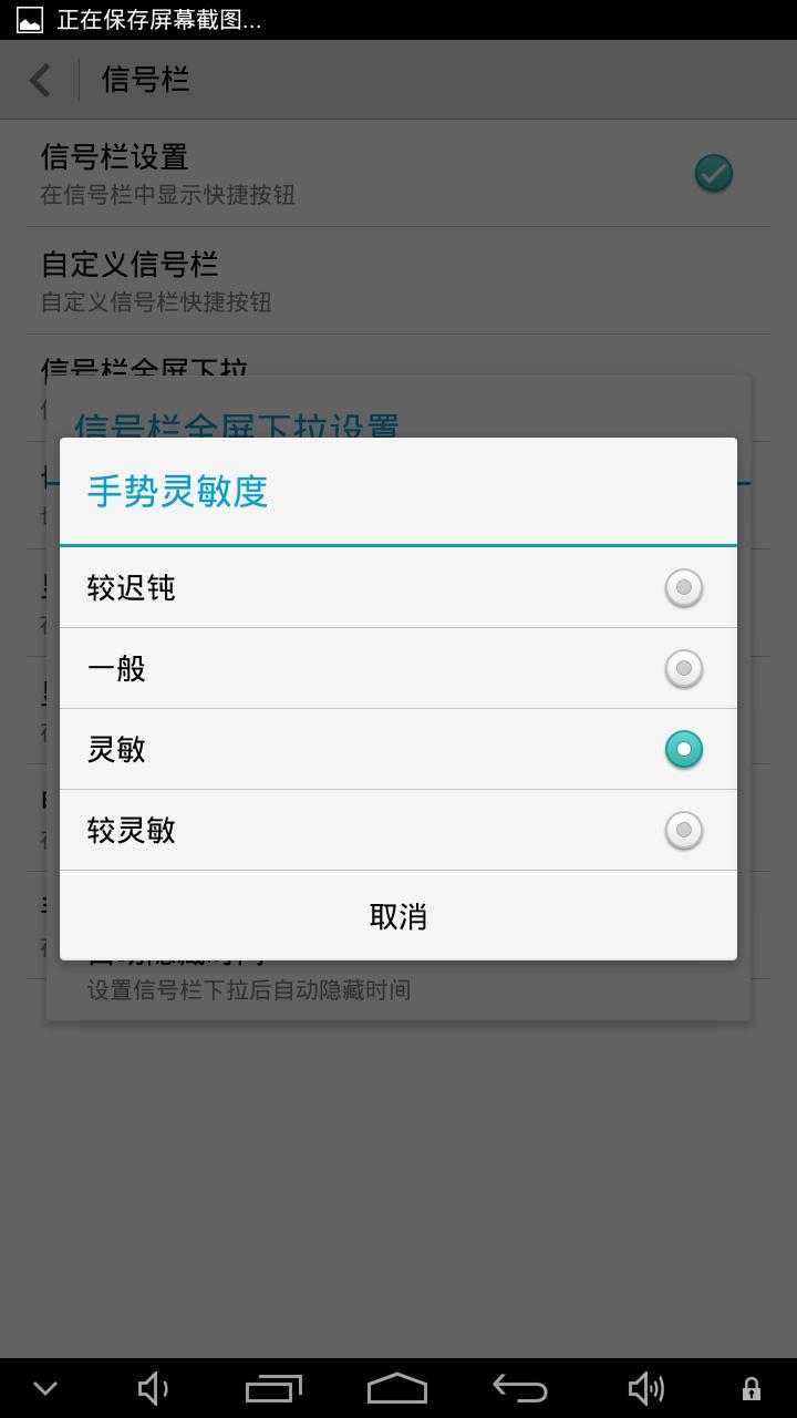 Screenshot_2013-10-25-19-18-14.png