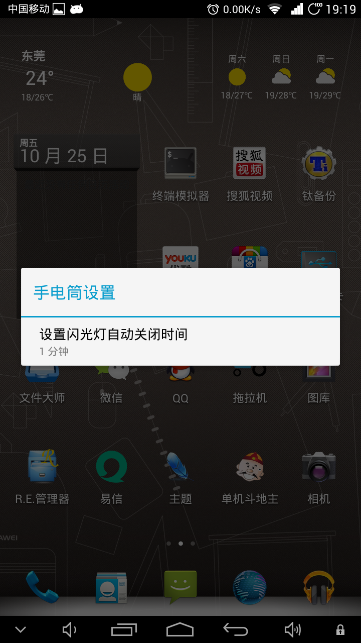 Screenshot_2013-10-25-19-19-14.png