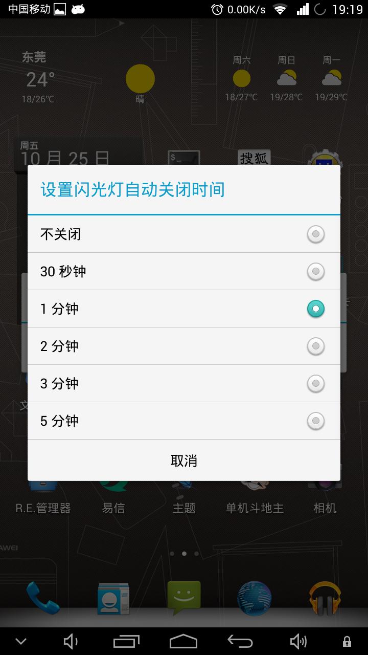 Screenshot_2013-10-25-19-19-21.png