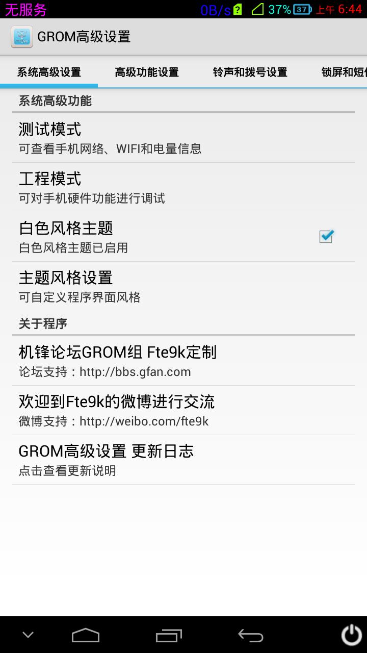 Screenshot_2013-11-02-06-45-01.png
