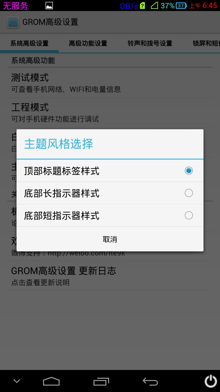Screenshot_2013-11-02-06-45-20.png