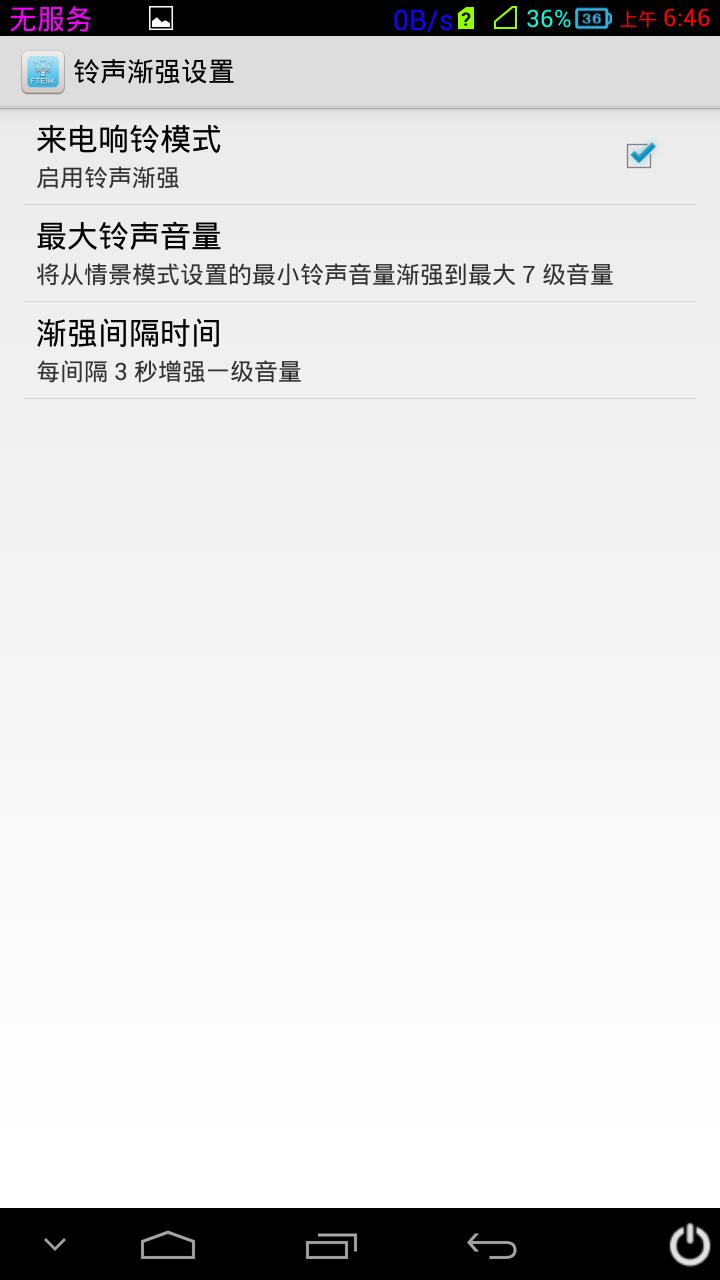 Screenshot_2013-11-02-06-46-26.png