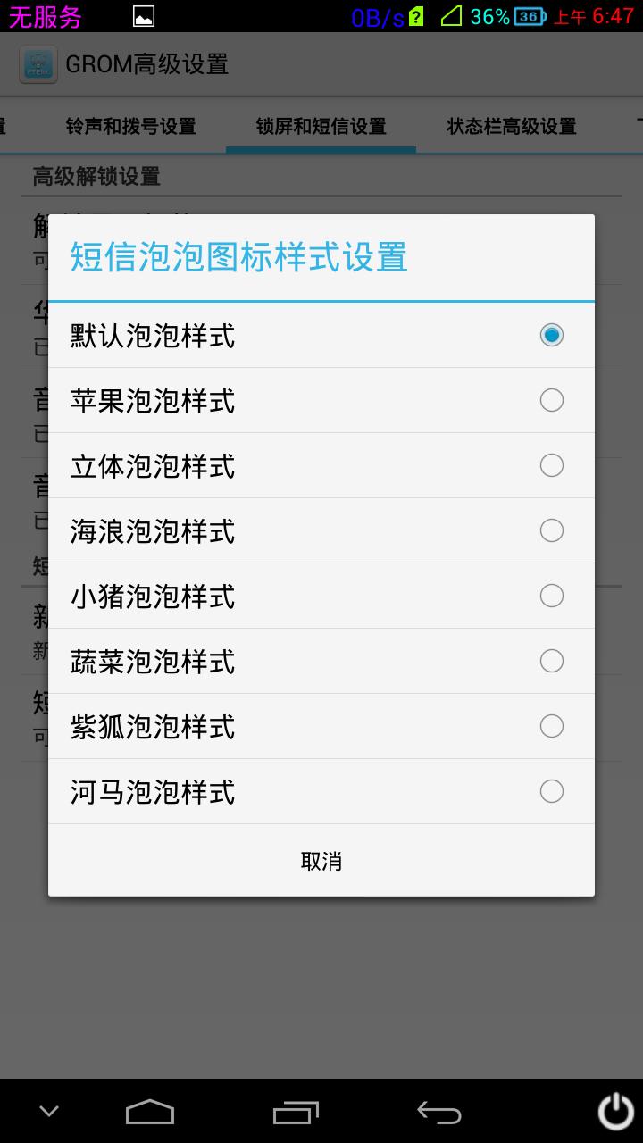 Screenshot_2013-11-02-06-47-03.png