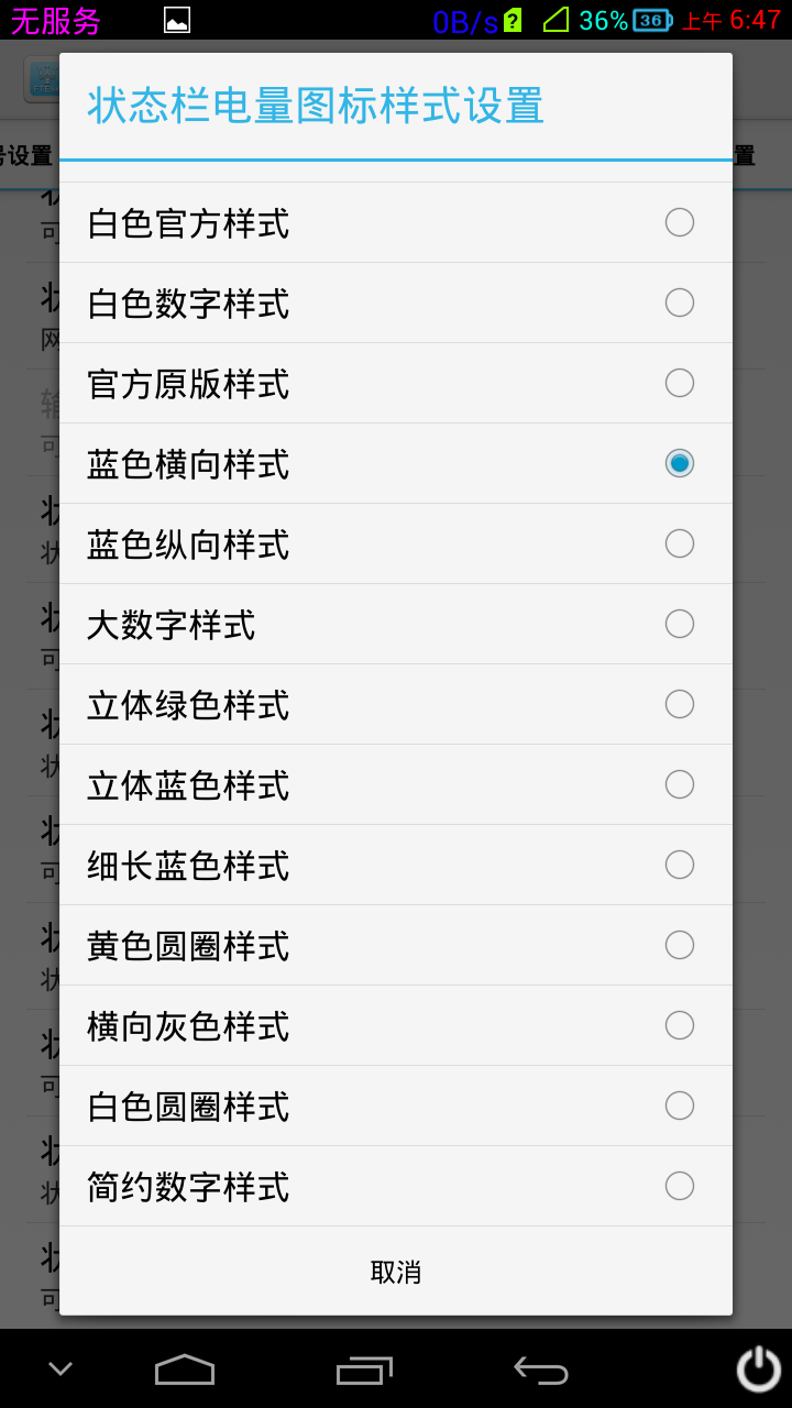 Screenshot_2013-11-02-06-47-38.png