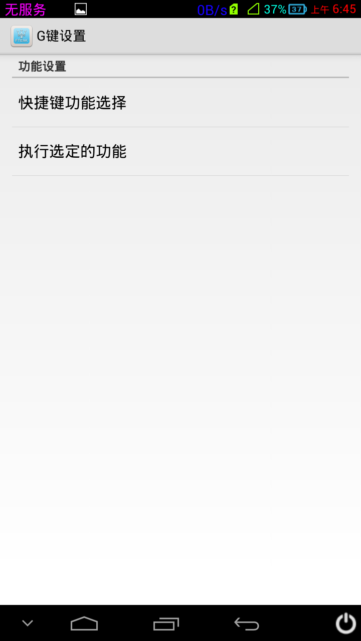 Screenshot_2013-11-02-06-45-40.png