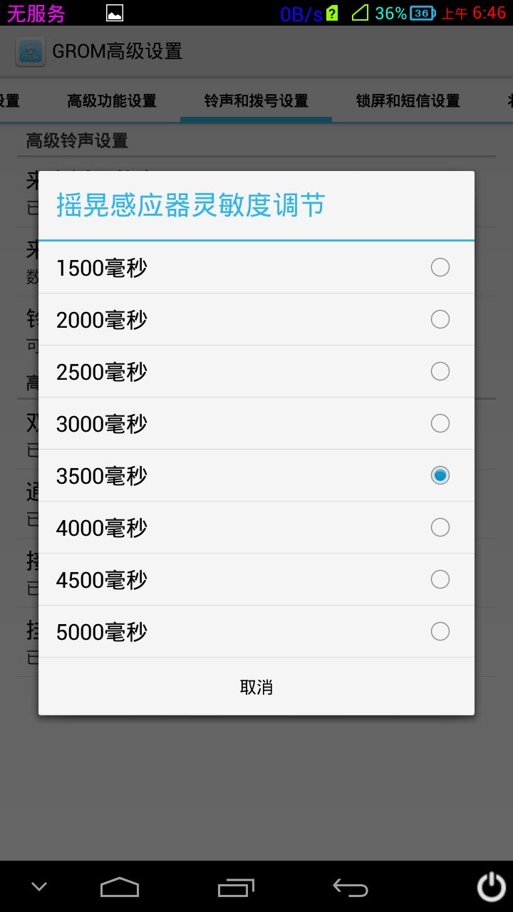 Screenshot_2013-11-02-06-46-19.png