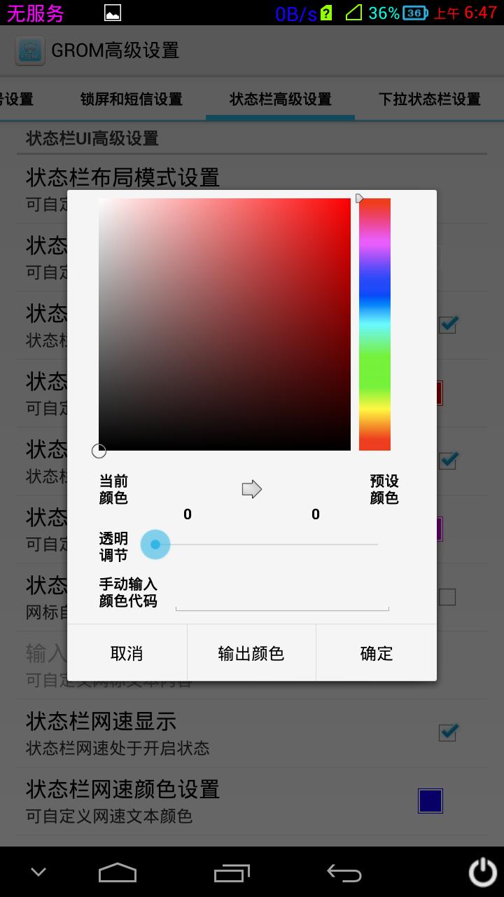 Screenshot_2013-11-02-06-47-22.png