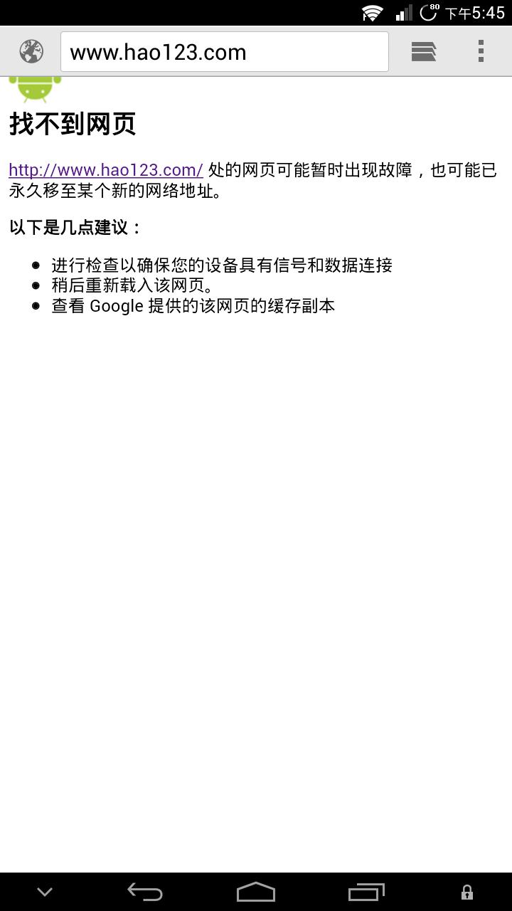 Screenshot_2013-11-02-17-45-37.png