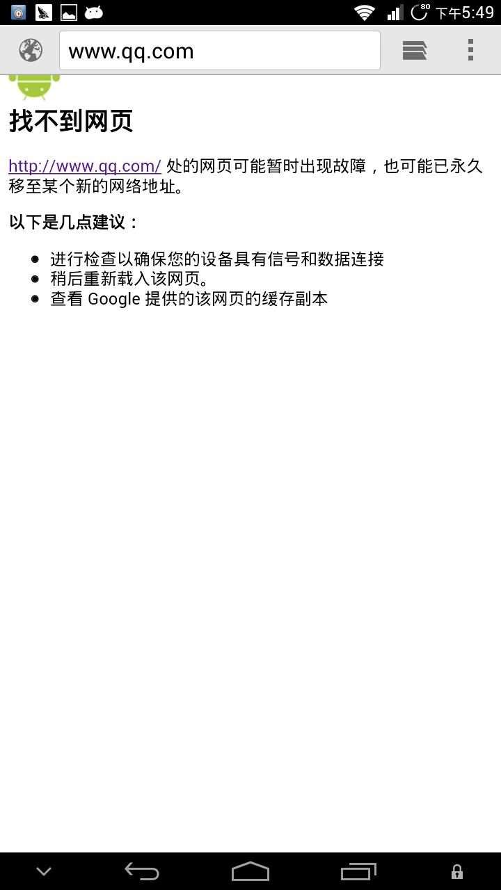 Screenshot_2013-11-02-17-49-43.png