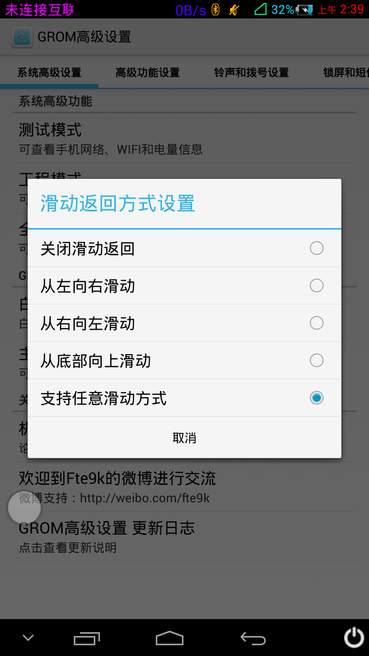 Screenshot_2013-11-27-02-39-38.png