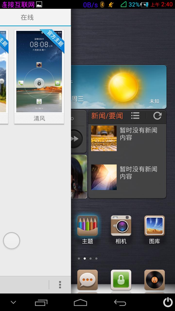 Screenshot_2013-11-27-02-40-27.png
