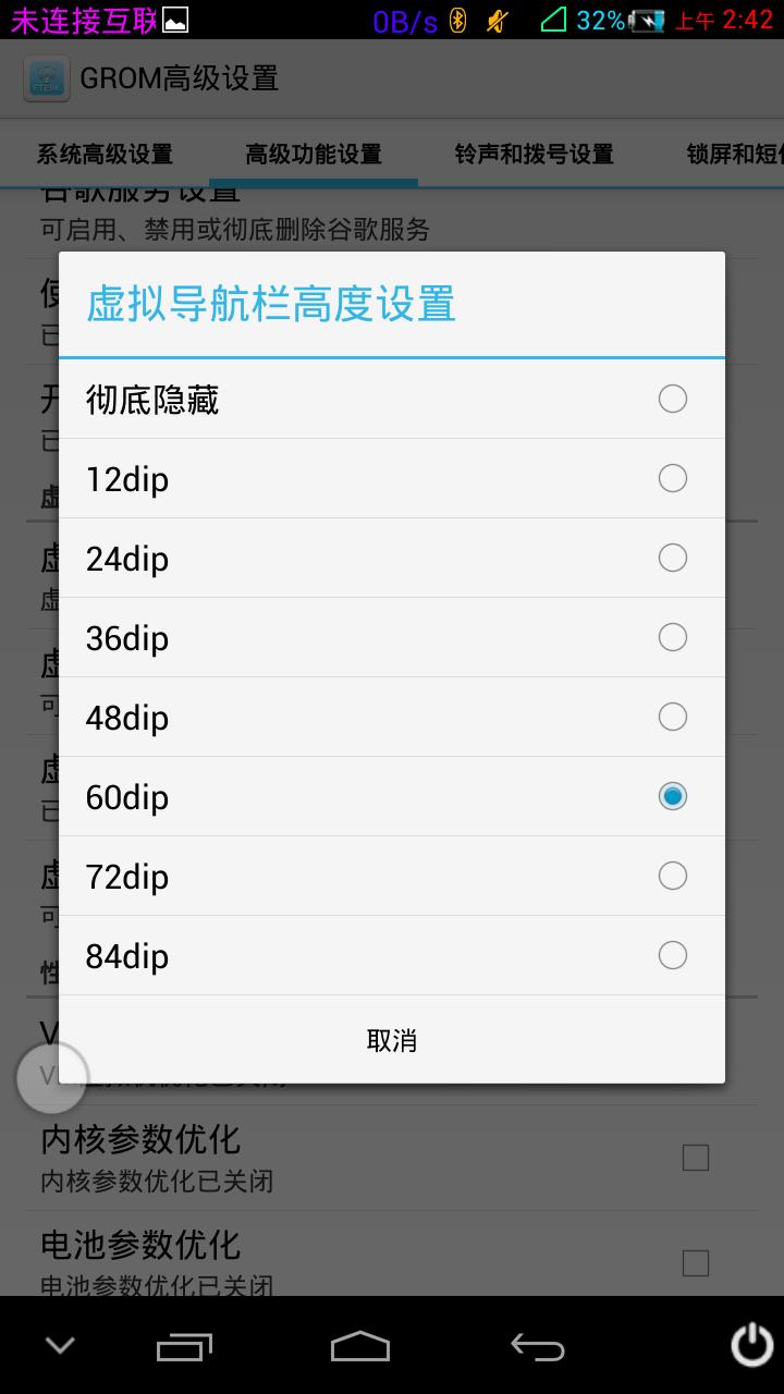 Screenshot_2013-11-27-02-42-38.png