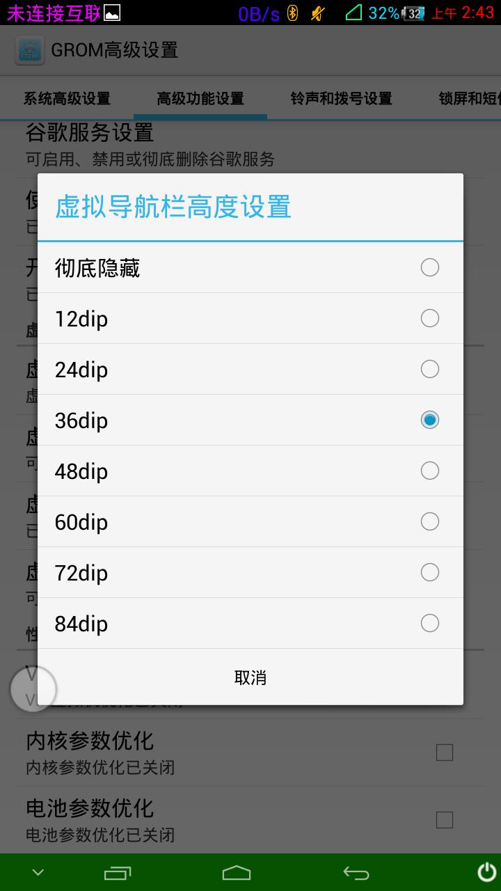 Screenshot_2013-11-27-02-43-18.png