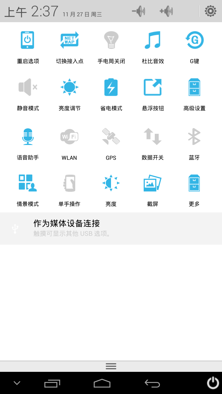 Screenshot_2013-11-27-02-37-23.png