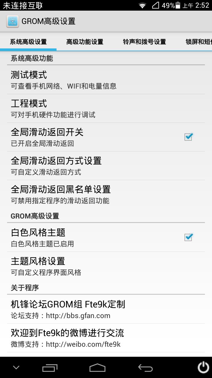 Screenshot_2013-11-27-02-38-58.png