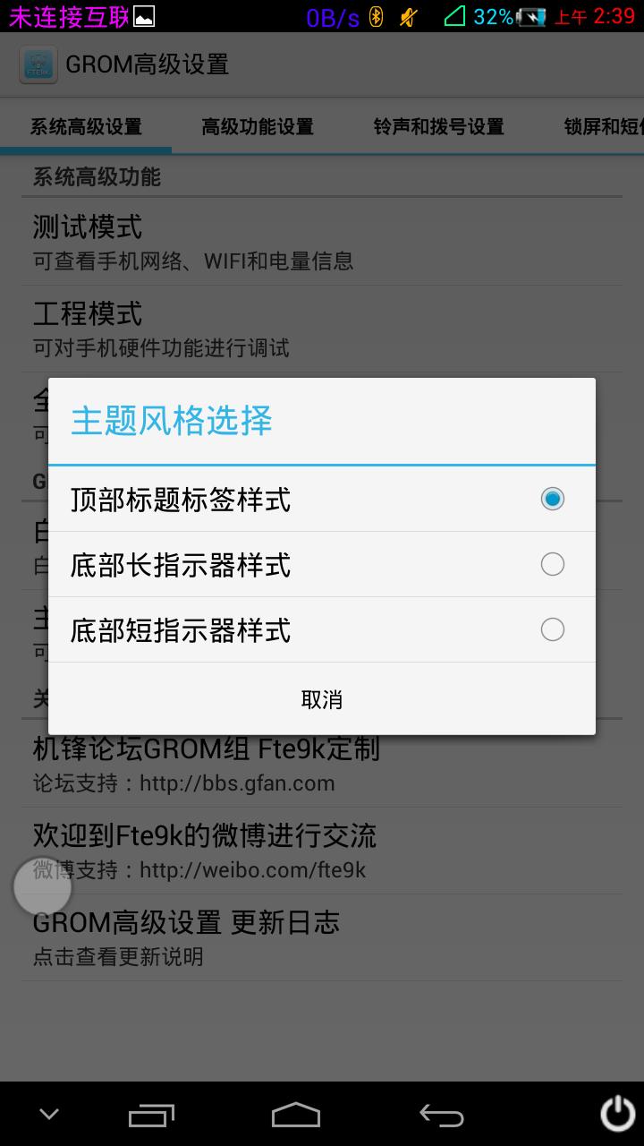 Screenshot_2013-11-27-02-39-25.png